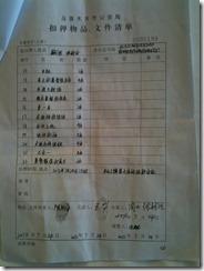 7月24日警察搜查鲍玲家后的扣押物品清单(2)