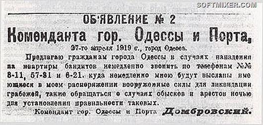 400px-Объявление_красного_коменданта_Одессы_1919