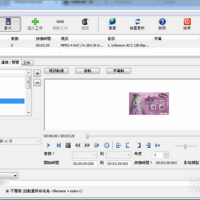 [影音轉檔] XMedia Recode 3.2.1.3 繁體中文免安裝版