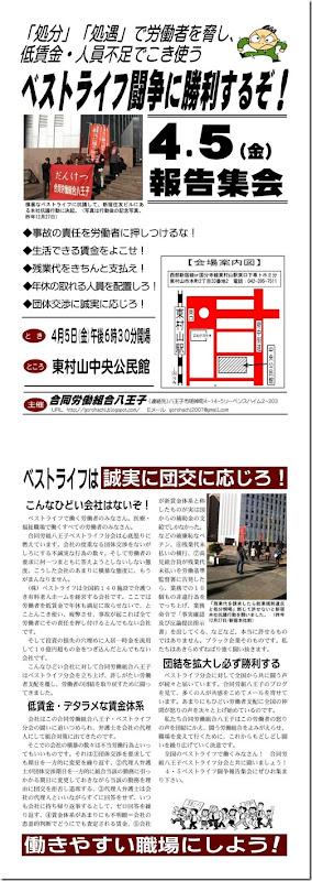 20130405BLF集会ビラ