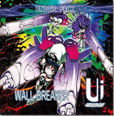UNDER FACE - WALL BREAKER cover 008