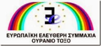 Το Ουράνιο Τόξο, πολιτικό κόμμα των εθνικά Μακεδόνων στην Ελλάδα, είναι μέλος της Ευρωπαϊκής Ελεύθερης Συμμαχίας