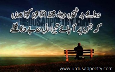 Dua Sad Poetry