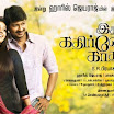 Idhu kathirvelan kadhal movie posters 2013