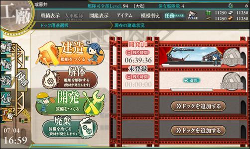 2014-07-04 16_59_47-艦隊これくしょん~艦これ~ - オンラインゲーム - DMM.com