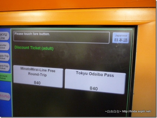 橫濱一日券-購買方式2
