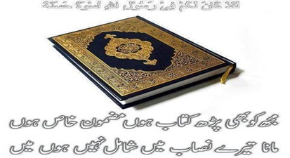 Quran Islamic Poetry