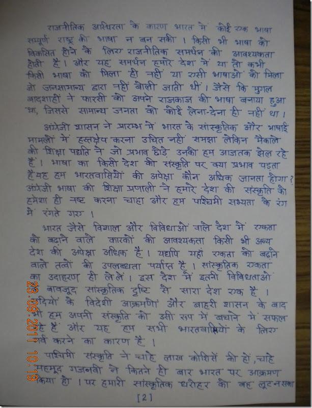 परोपकार पर निबंध – Paropkar Essay in Hindi