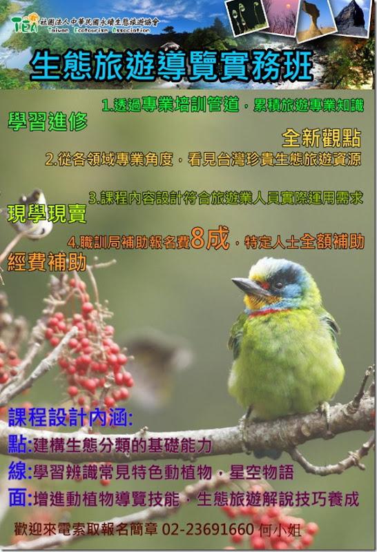 生態旅遊導覽實務班EDM