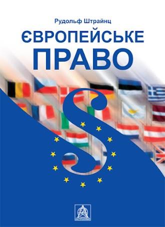 Європейське право