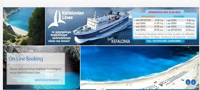 Οι νέες τιμές εισιτηρίων της Kefalonian Lines («Νήσος Κεφαλονιά»)