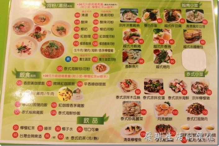台南「越泰太」異國料理的菜單。