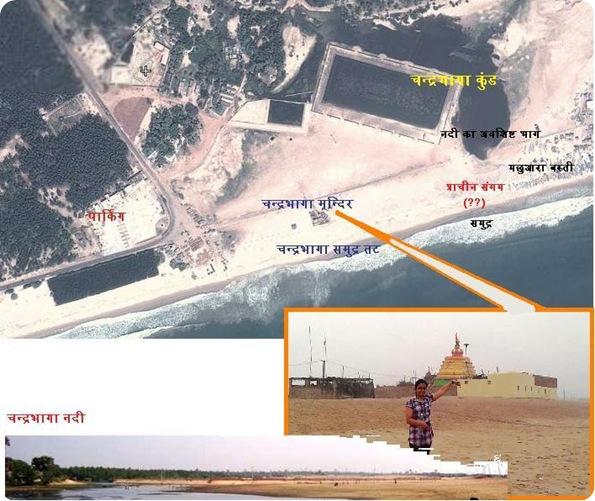 chandrabhaagaa