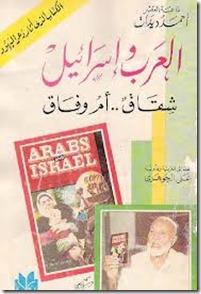 العرب واسرائيل