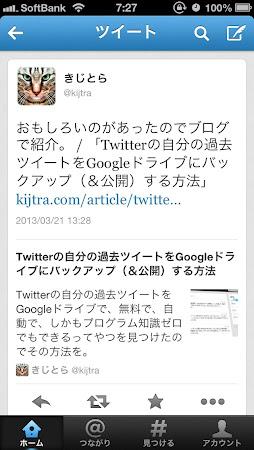 Twitter Cards表示例 iPhone版