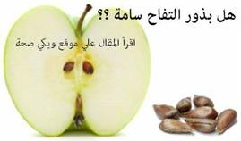 هل  بذور التفاح سامة  ؟
