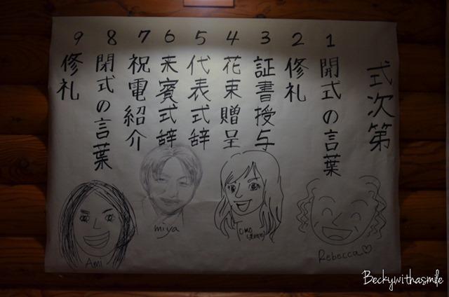 2013-04-20 2013-04-20 Aya Surprise 007