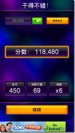 Tetris Blitz-13