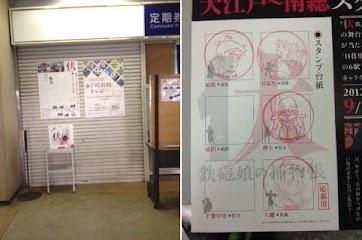 スタンプラリー京成成田5&6.JPG