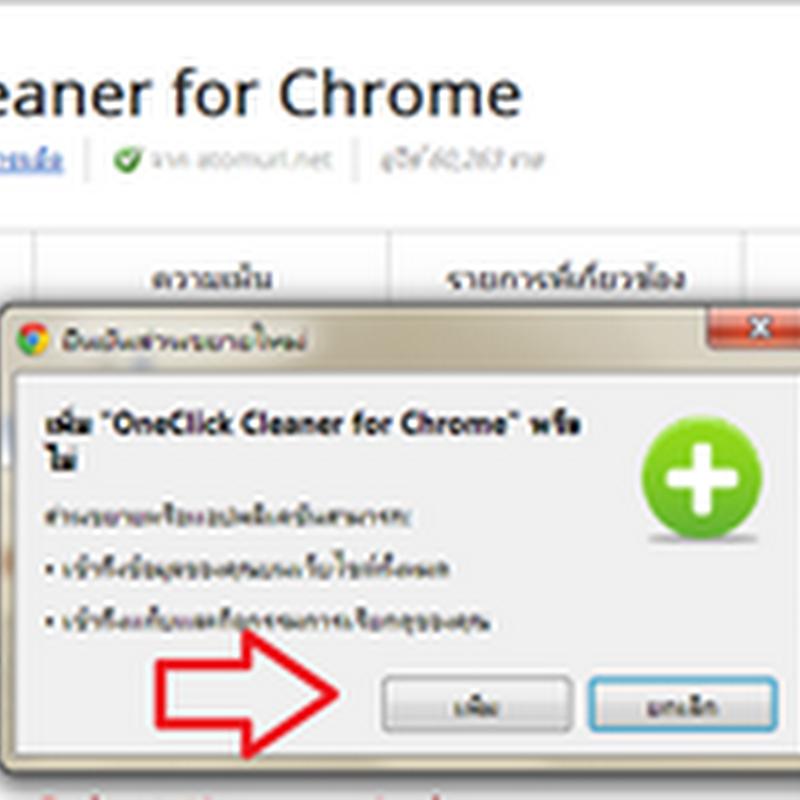 หนึ่งคลิ๊กเพิ่มความเร็วให้ Chrome เหมือนใหม่