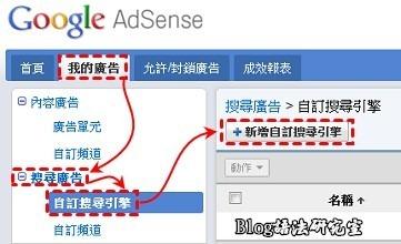 Adsense_搜尋02