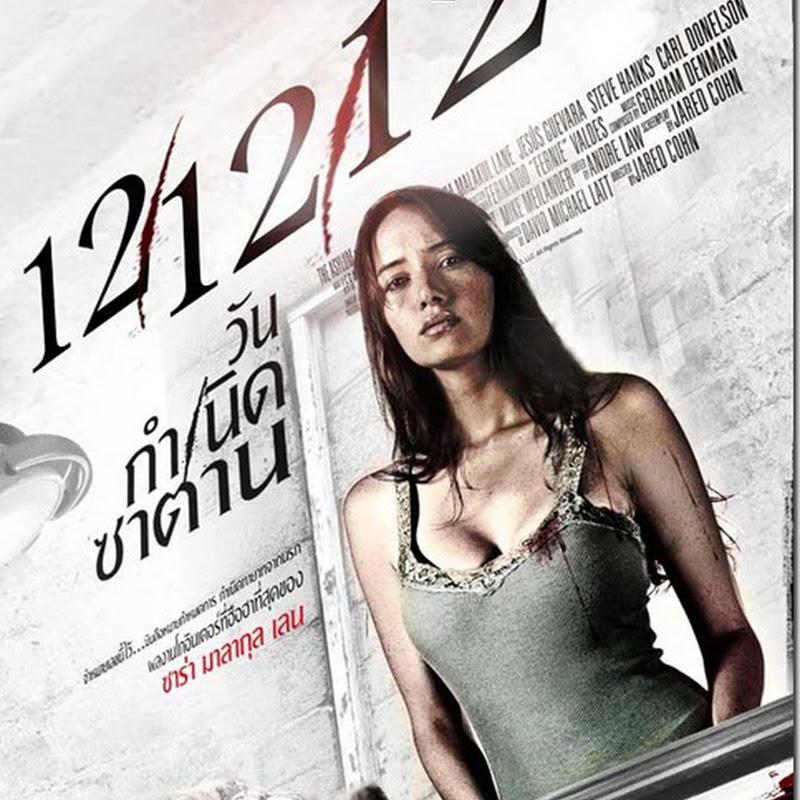 หนังออนไลน์ 12-12-12 วันกำเนิดซาตาน HD