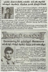 tamil-article-2