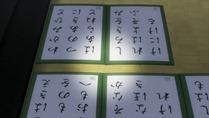 Chihayafuru 2 - 13 - Large 26
