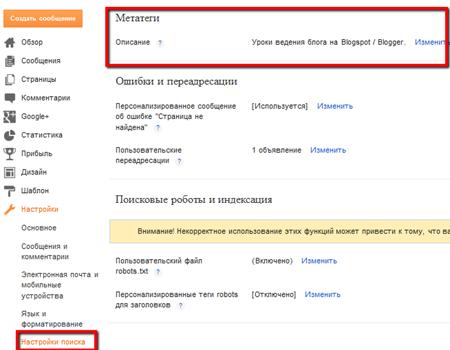 описание_blogspot_для_поисковых_систем
