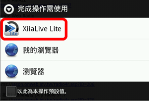 xiialive-lite010