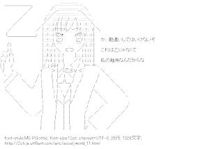 [AA]黒雪姫 乙 (アクセル・ワールド)