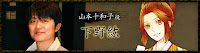 castcomment_towako.jpg
