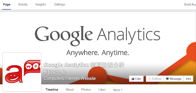 awoo Google Analytics 網頁數據分析研究中心.png
