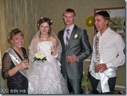 свадьба Алёны и Димы