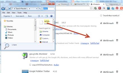 แก้ปัญหาดูทีวีออนไลน์ไม่ได้ใน Chrome