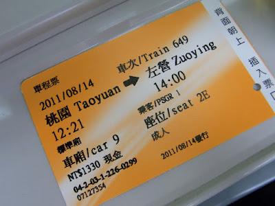 新幹線の切符。システムは日本と一緒です。