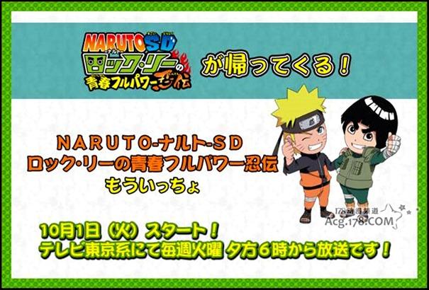 Anunciou da Segunda temporada de Naruto SD: Rock Lee