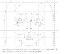 [AA]リズの眉毛設計図 (ソウルイーター)