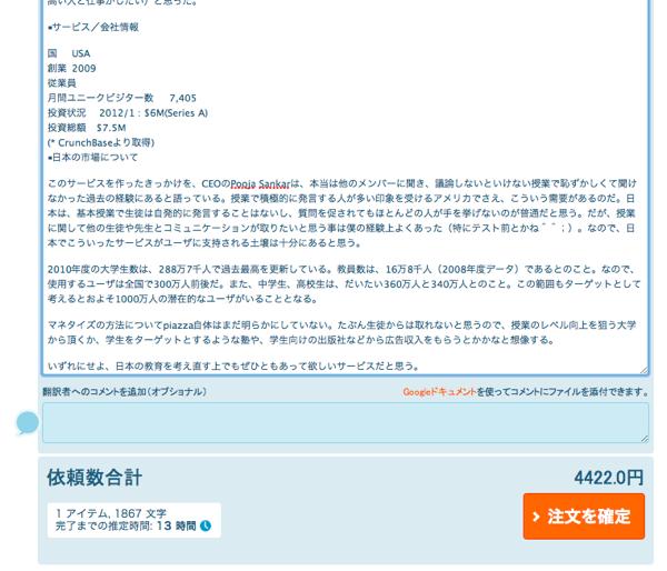 スクリーンショット 2012 01 10 17 56 57
