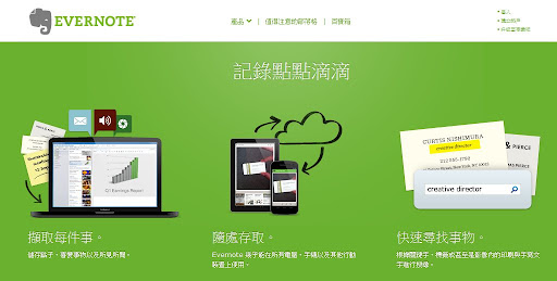 [Note] Evernote:所見、所聞、靈感思緒直達雲端儲存管理的必備工具!