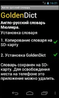 Screenshot of Англо-русский словарь Мюллера