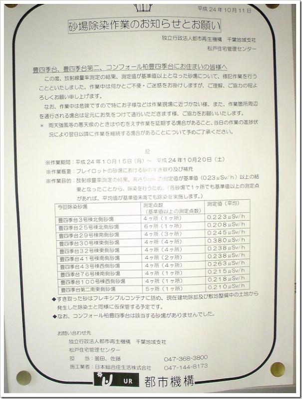 20121014_162958