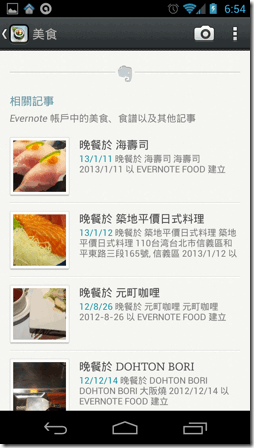 Evernote Food-20