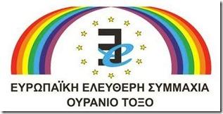 Ευρωπαϊκη Ελεύθερη Συμμαχία - Ουράνιο Τόξο