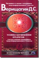 книга ДЭИР - ТОП (Техника одушевления предметов)
