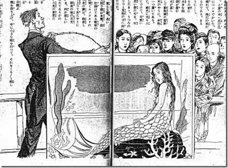 Feria japonesa criatura mitologica