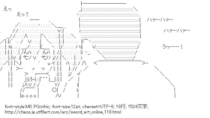 ソードアート・オンライン,シリカ,オタク