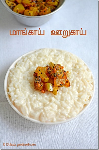 curd rice pickle