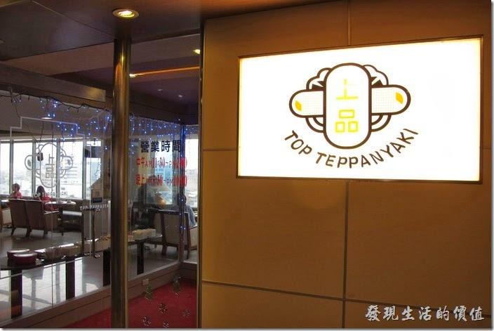台南-上品鐵板燒餐廳。搭電梯從12樓出來後就可以看到【上品】鐵板燒的招牌。