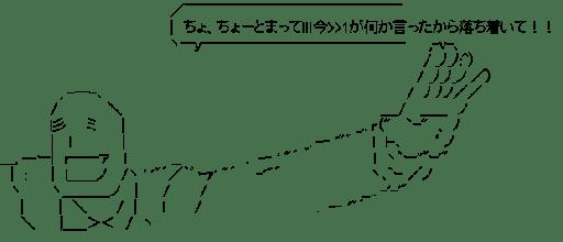 豆柴田「ちょ、ちょーとまって!!!今>>1が何か言ったから落ち着いて!!」